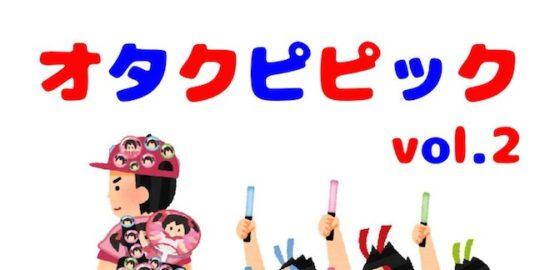 2017年2月18日(土)におたらぼパーティールームで『オタクピピック vol.2』が開催!