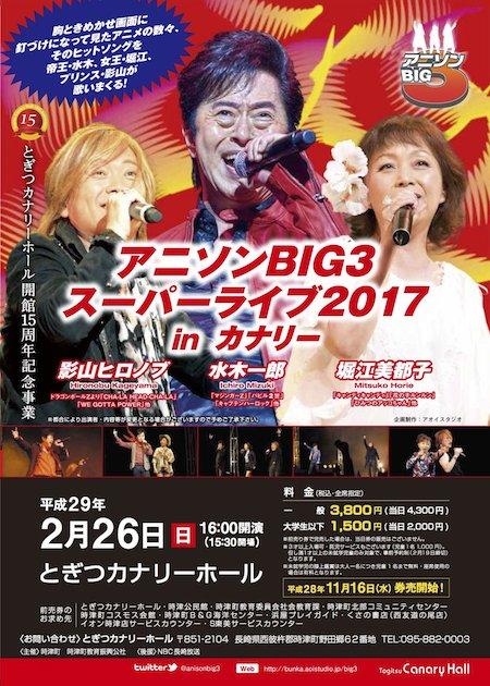 2017年2月26日(日)に長崎県のとぎつカナリーホールで『アニソンBIG3スーパーライブ2017 in カナリー』が開催!