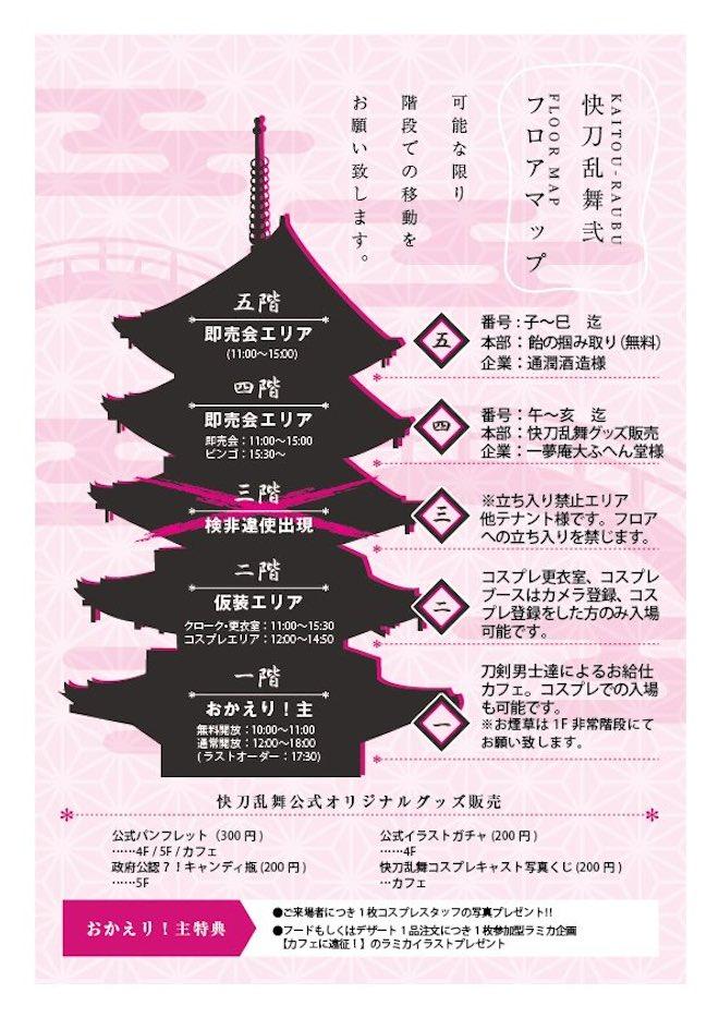 2017年2月26日(日)に福岡県の天神チクモクビルで『快刀乱舞 弐』が開催されます。