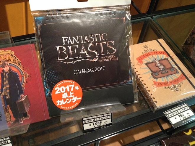2016年11月26日(土)に映画「ファンタスティックビーストと魔法使いの旅」を観ました。