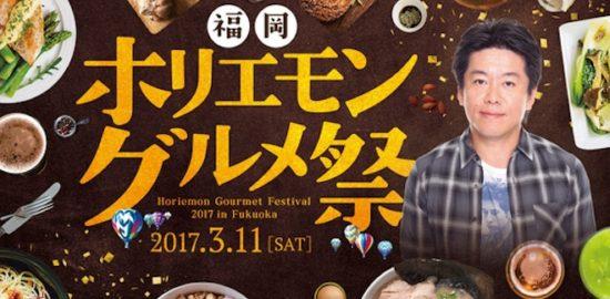 """2017年3月11日(土) 福岡(The Company:キャナルシティ博多 隣接)にて、""""ホリエモングルメ祭 in 福岡""""を開催します! 九州の食とビジネスについて、トークショーを開催し、合わせて九州の名店の食をご用意しています。 ゲスト堀江貴文氏、嵜本晋輔氏、口福ヤマトモ氏など多数!"""