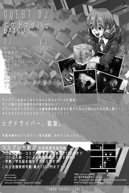 2017年3月19日(日)に宇部BBBでアニクラ『Y'sMaN YOURSELF vol.5』が開催!