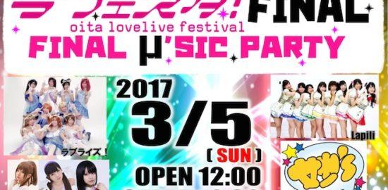 2017年3月5日(日)に大分県のDRUMBe-0にて「ラフェスタ!FINAL」が開催されます。『ラブライブ!』が大好きな方が最高に盛り上がることができるライブとなっています。