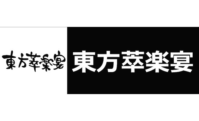 東方萃楽宴 (とうほうすいらくえん)