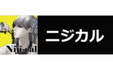 ニジカル(Niji-cal)
