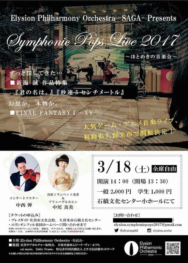 2017年3月18日(土)に石橋文化センター小ホールにて、Elysion Philharmony Orchestra -SAGA- Presents「Symphonic Pops Live 2017 〜ほとめきの音楽会〜」が開催!