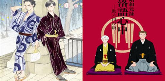 2017年3月1日(水)〜3月6日(月)の期間中、福岡県の岩田屋本店で『昭和元禄落語心中展』が開催されます。