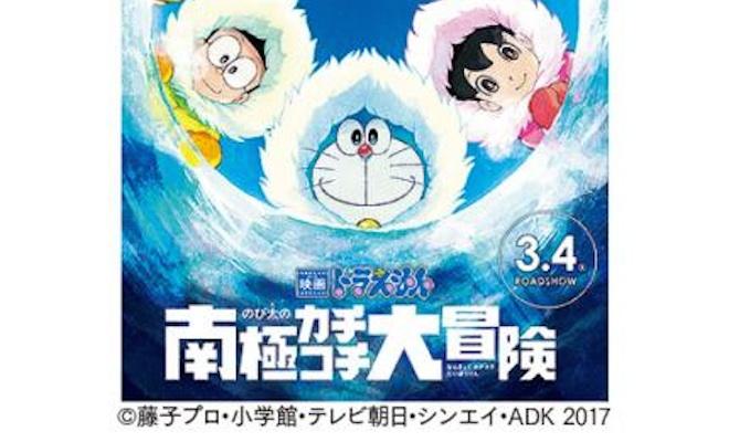 2017年3月4日(土)〜5日(日)に福岡県のエルガーラ・パサージュ広場へドラえもんがやってきます。