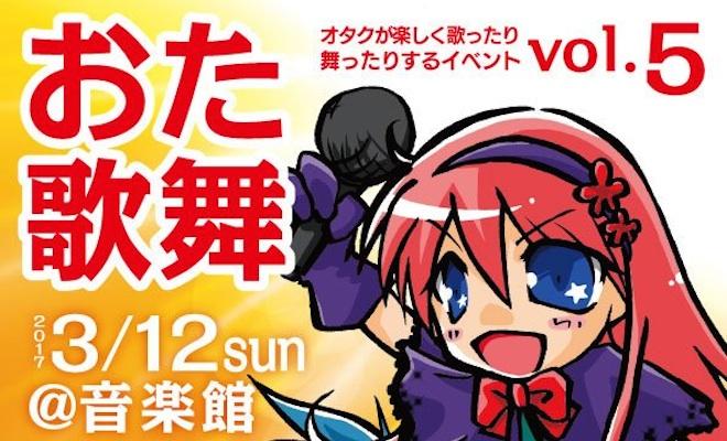 2017年3月12日(日)に大分音楽館で『おた歌舞 vol.5』が開催!