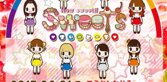 2017年4月1日(土)にコミセンわじろで「HANDinHAND vol.23 ~sweet sweet sweet~」「Sweet's単独公演 ~最後まで甘くてごめんね~」が開催されます。