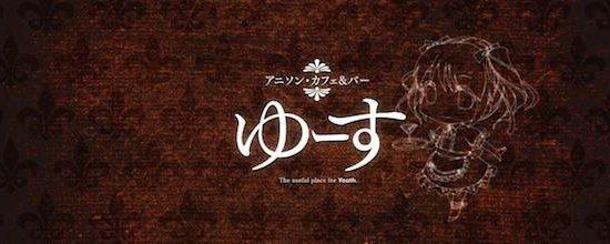 アニソン・カフェ&バー ゆーすは、佐賀県にあるアニメの話題が大好きなお客様が思う存分楽しんでいただけるコンセプト・カフェ&バーです。