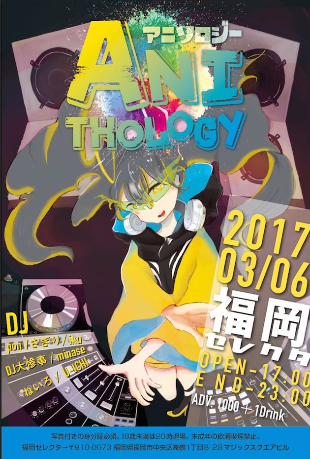 2017年3月6日(月)に福岡セレクタにてアニクラ『ANITHOLOGY(アニソロジー)』が開催!