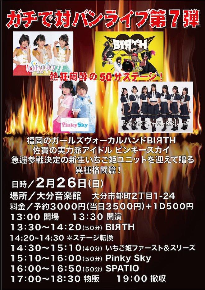 2017年2月26日(日)に大分音楽館で『ガチで対バンライブ第7弾』が開催!