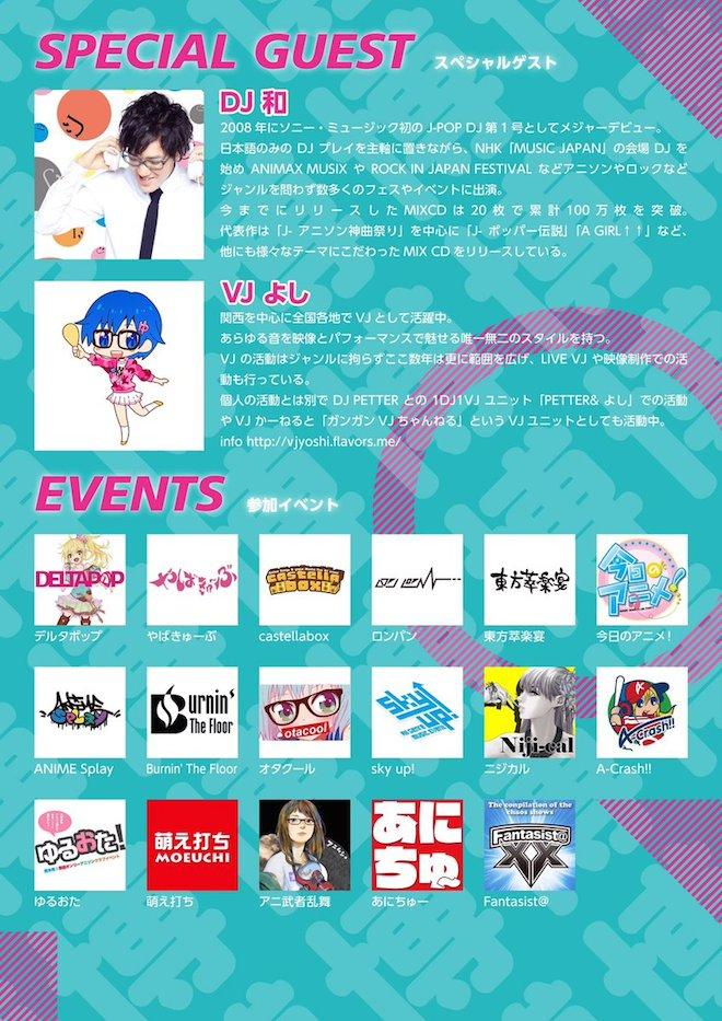 2017年3月20日(月・祝)13:30より福岡マジックスクエアビルで「アニハック」が開催されます。