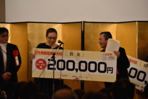2017年2月25日(土)にリーガロイヤルホテル小倉で「北九州国際漫画大賞」の表彰式が開催されました。その様子をお届けします。