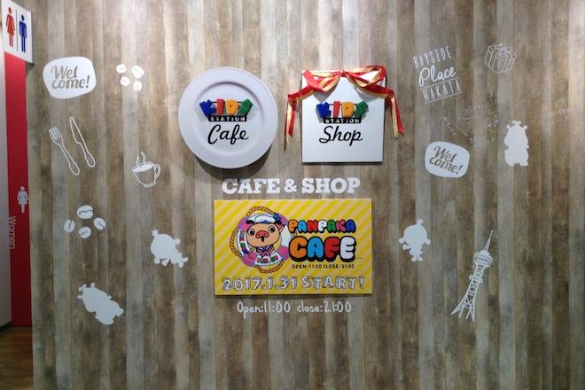 2017年1月31日(火)から4月30日(日)まで、キャラカフェ第二弾 「パンパカパンツカフェ」 として、若者や子どもなど年齢を問わず大人気のパンパカパンツがカフェメニューとなって登場!