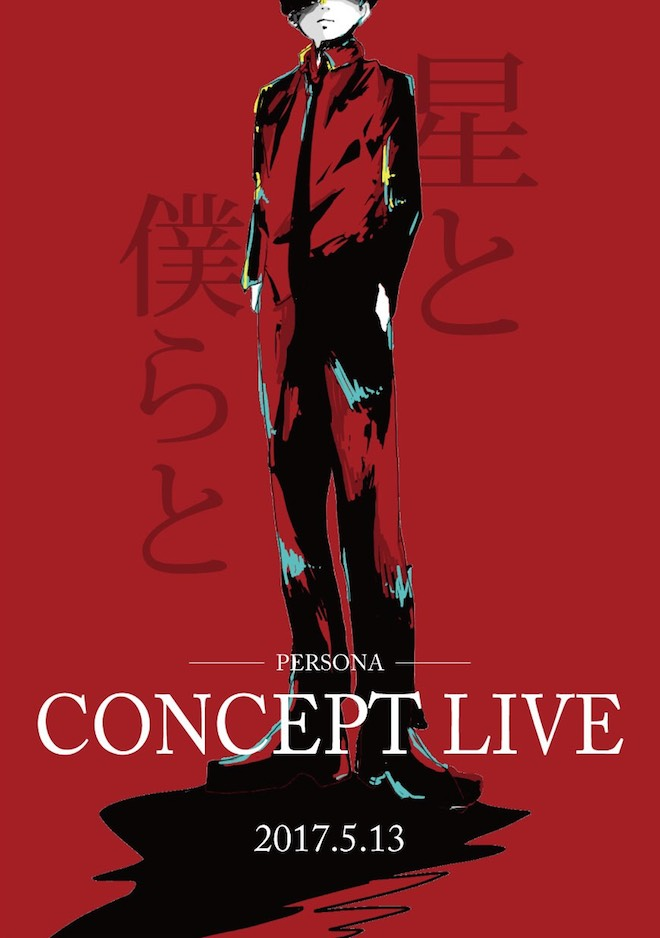 2017年5月13日(土)に天神POCKETでがちゃオケ『PERSONA CONCEPT LIVE -星と僕らと-』が開催!