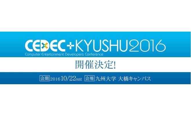 2016年10月22日(土)に開催予定「CEDEC+KYUSHU 2016(主催:CEDEC+KYUSHU 2016実行委員会、共催:一般社団法人コンピュータエンターテインメント協会)」をご案内いたします。
