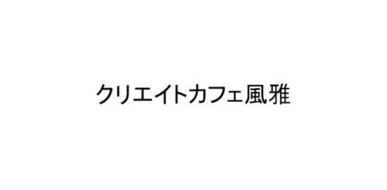 福岡天神 不定期開催イベント男装カフェ「クリエイトカフェ風雅」