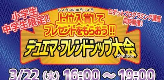2017年3月22日(水)に福岡県の学研キッズハウスで小学生・中学生限定「デュエマ・フレンドシップ大会」が開催されます。