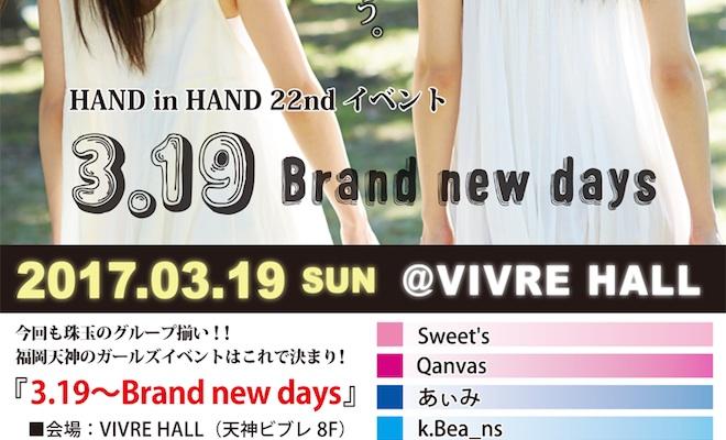 2017年3月19日(日)にビブレホールで「HAND in HAND vol.22 ~3.19 Brand new days〜」が開催されます。