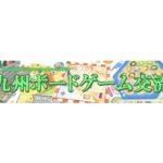 2017年3月5日(日)に福岡県北九州市にあるウェル戸畑で「第104回北九州ボードゲーム交流会」が開催されます。