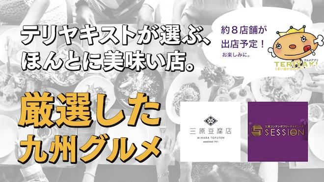 """2017年3月11日(土) 福岡(The Company:キャナルシティ博多 隣接)にて、""""ホリエモングルメ祭 in 福岡""""を開催します! 九州の食とビジネスについて、トークショーを開催し、合わせて九州の名店の食をご用意しています。 ゲスト堀江貴文氏、嵜本晋輔氏、口福ヤマトモ氏、松山洋氏など多数!"""