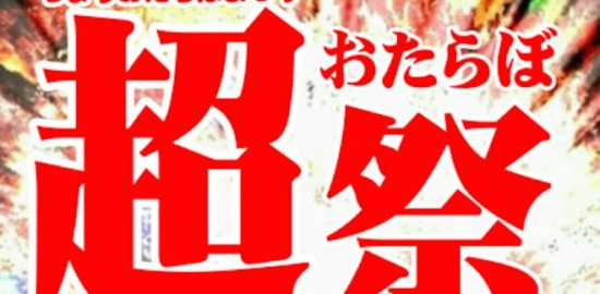 2017年4月2日(日)に大分県のおたらぼで「超おたらぼ祭り2017」が開催されます。