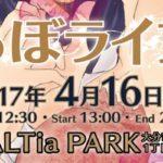 2017年4月16日(日)に大分県のカルチアパークで「らぼライブVol.7」が開催されます。