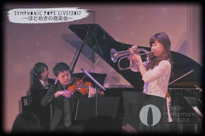 2017年3月18日(土)に石橋文化センター小ホールにて、Elysion Philharmony Orchestra -SAGA- Presents「Symphonic Pops Live 2017 〜ほとめきの音楽会〜」が開催されました。