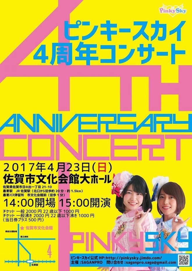 2017年4月23日(日)に佐賀市文化会館大ホールで『PinkySky4周年記念コンサート』が開催されます。