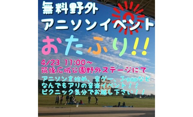 2017年4月23日(日)に福岡県の筑後広域公園で無料野外アニソンイベント「第2回 おたふり!!」が開催されます。