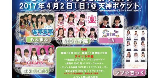 2017年4月2日(日)に福岡県の天神ポケットで「きゅーアイ的な歌祭 Vol.13」が開催されます。