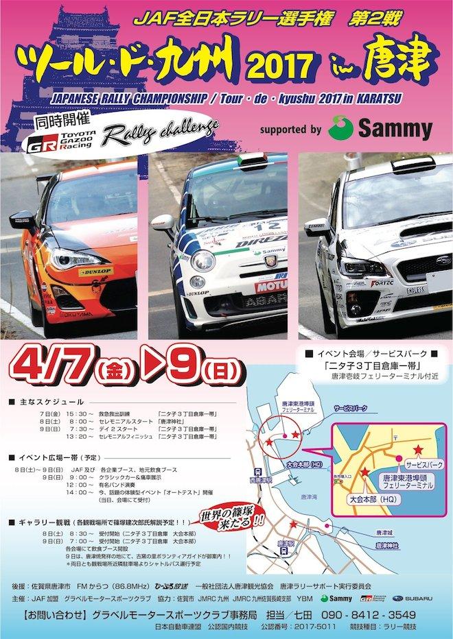 2017年4月7日(金)〜9日(日)の期間中、佐賀県唐津市にある壱岐フェリーターミナル付近の二タ子3丁目倉庫一帯で『ツール・ド・九州2017 in 唐津』が開催されます。