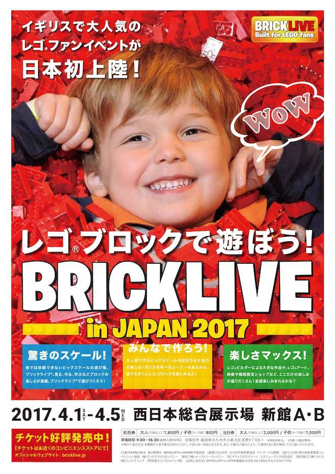 2017年4月1日(土)~4月5日(水)の期間中、福岡県の西日本総合展示場で「ブリックライブ in JAPAN 2017」が開催されます。
