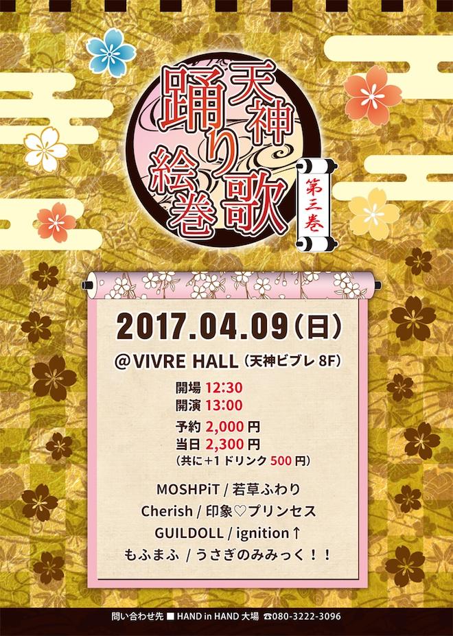 2017年4月9日(日)にビブレホールで「天神踊り歌絵巻 第三巻」が開催