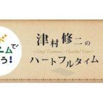 2017年4月19日(水)に福岡県の書斎りーぶるで「第37回 ボードゲームで楽しもう!津村修二のハートフルタイム」が開催。Amenトーナメント大会5&最終回企画となります。