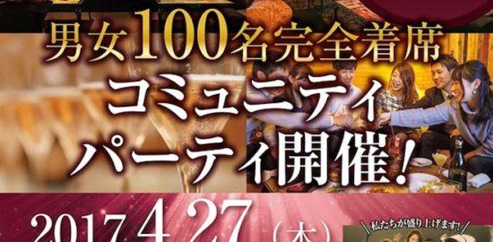 2017年4月27日(木)にOriental Lounge EVE 福岡でNasse編集部×EVEコラボイベント「コミュニティパーティー」が開催されます。