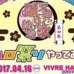 2017年4月16日(日)にビブレホールでガールズライブイベント「天神踊り歌絵巻 第四巻 ハロ祭りやってみた」が開催されます。