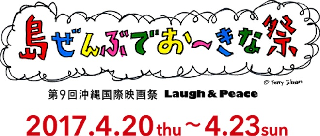 2017年4月20日(木)〜23日(日)まで沖縄県の「波の上うみそら公園」などで『島ぜんぶでおーきな祭 第9回沖縄国際映画祭』が開催されます。