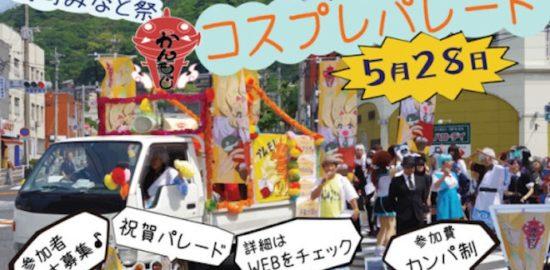 2017年5月28日(日)に福岡県の門司港レトロで「かんもじコスプレパレード」が開催されます。