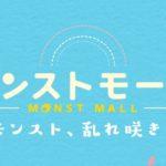 2017年4月8日(土)〜4月9日(日)の期間中、熊本県のイオンモール宇城で「モンストモール」が開催されます。