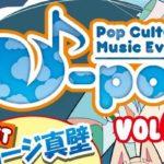 2017年5月20日(土)に長崎県にあるPLUSMINDでPop Culture Music Event「 N-pod VOL30」が開催されます。