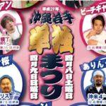 2017年4月8日(土)〜9日(日)によしもと沖縄花月で「平成29年 春の沖縄若手単独まつり」が開催されます。
