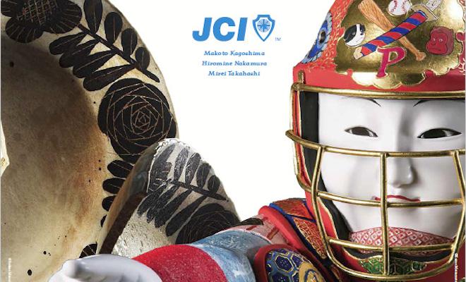 2017年5月18日(木)にグランドハイアット福岡でトークショー『5月度講師公開例会 芸術文化がまちを楽しくする 暮らしを豊かにする手仕事 鹿児島睦、中村弘峰、高橋美礼』が開催されます。