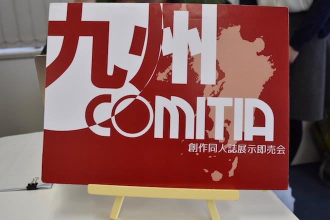 2017年4月23日(日)に一次創作同人誌&ハンドメイドイベント『CollageEventAde8』が開催され、九州コミティアが出展し、9月18日(月・祝)に開催される「九州コミティア1」のサークル参加申込を受け付けていました。
