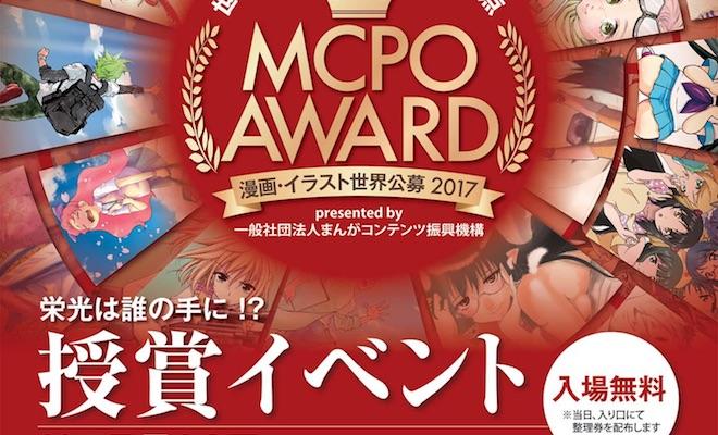 2017年5月14日(日)に福岡市博物館でまんがCPO主催『MCPO AWARD 2017』授賞イベントが開催されます。授賞イベントでは授賞式のほか、トークショー、ライブドローイングが行われます。