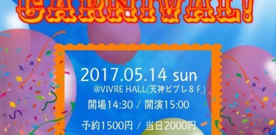 2017年5月14日(日)にVIVRE HALLで『CARNIVAL!』が開催されます。