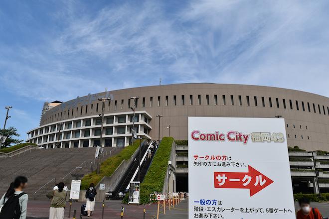福岡ヤフオク!ドームで『COMIC CITY福岡43』が開催