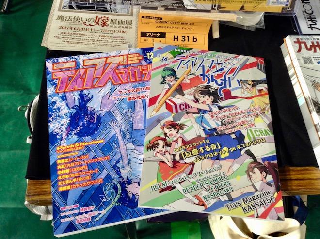 COMIC CITY福岡43の九州コミティアブースにある「ティアズマガジン」